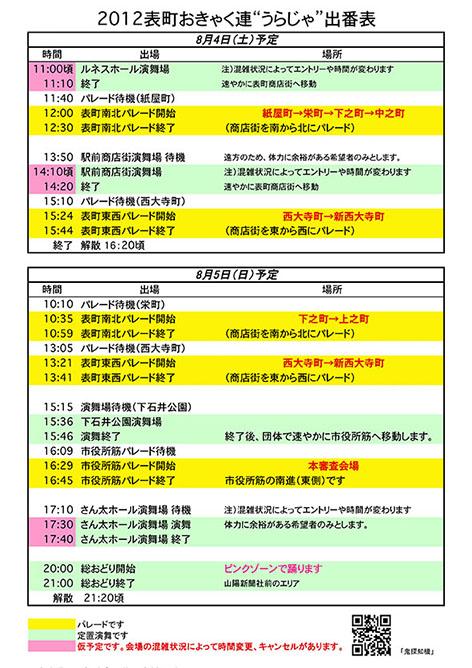 Okyakuren_2012CC.jpg