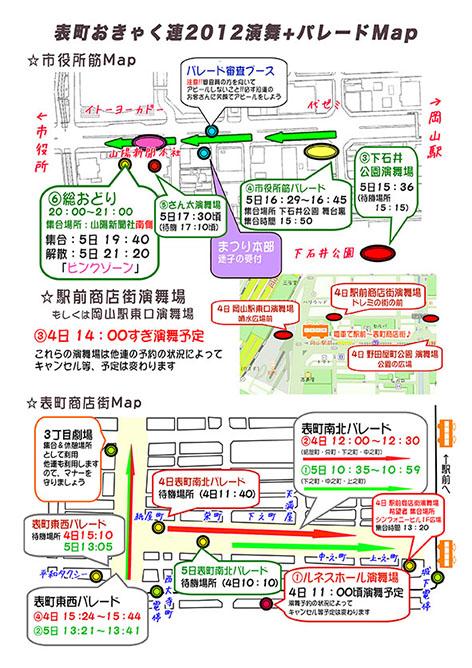 Okyakuren_2012_mapCC.jpg